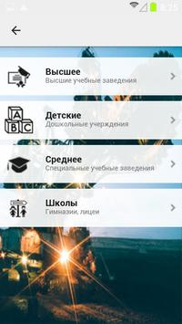 Мой Экибастуз apk screenshot