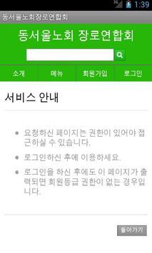 동서울노회장로연합회 poster
