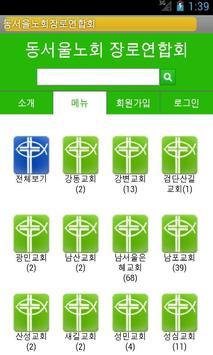 동서울노회장로연합회 apk screenshot