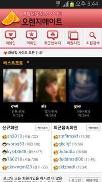 오렌지메이트-역할대행,애인대행,이색알바,미팅,만남,채팅 poster