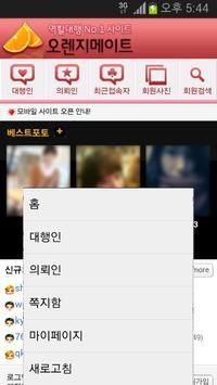 오렌지메이트-역할대행,애인대행,이색알바,미팅,만남,채팅 apk screenshot