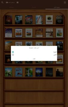 Dr. Arefe Library apk screenshot