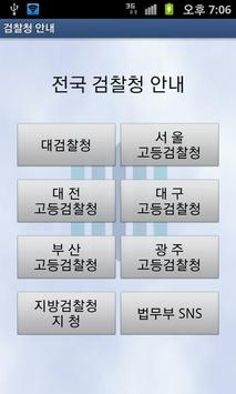 검찰청 안내 poster