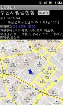 검찰청 안내 apk screenshot