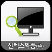 신텍스약품 Mobile WOS icon
