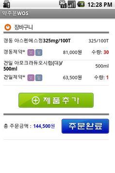 신텍스약품 Mobile WOS apk screenshot