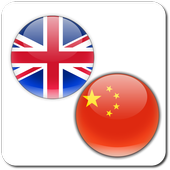 Chinese - English Translator icon