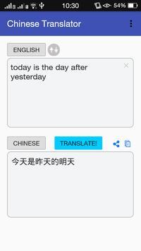 Chinese - English Translator apk screenshot