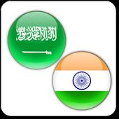 Gujarati Arabic Translator icon
