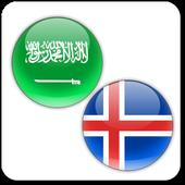 Icelandic Arabic Translator icon