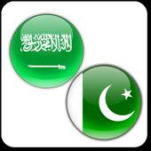 Punjabi Arabic Translator icon