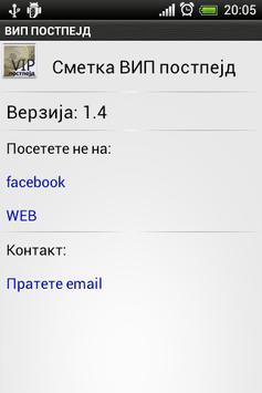 Smetka - VIP POSTPAID apk screenshot