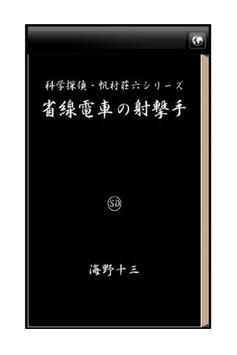 省線電車の射撃手 poster
