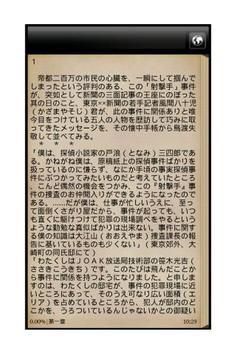省線電車の射撃手 apk screenshot