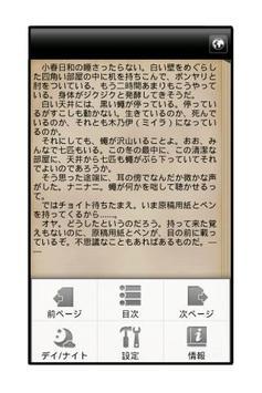 蠅 apk screenshot