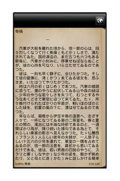 真珠夫人 apk screenshot