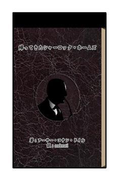 帰ってきたシャーロック・ホームズ poster