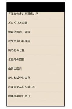 注文の多い料理店 apk screenshot