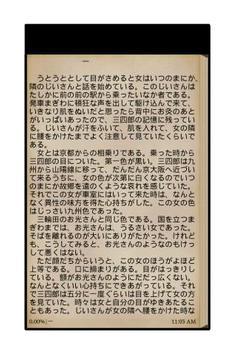 三四郎 apk screenshot