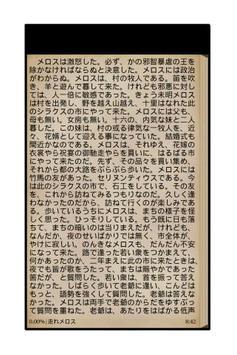 走れメロス apk screenshot