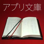 半七捕物帳 お文の魂 icon