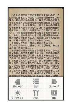 半七捕物帳 お文の魂 apk screenshot