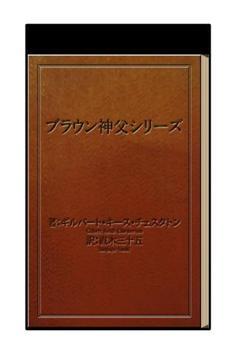 ブラウン神父シリーズ poster