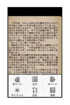 半七捕物帳 お化け師匠 apk screenshot