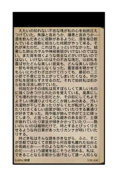 檸檬 -梶井基次郎短編集- apk screenshot