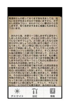 押絵の奇蹟 apk screenshot