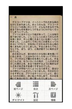 グスコーブドリの伝記 apk screenshot