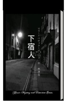 下宿人 poster