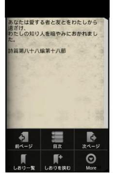 下宿人 apk screenshot