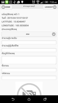 Police Chonburi Notify apk screenshot