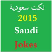 نكت سعودية جديدة مضحكه 2015 icon