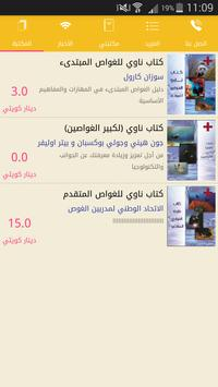 NAUIME apk screenshot