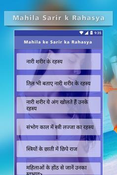 Mahila Sharir  Ke Rahasya poster