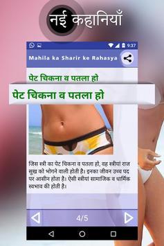 Mahila Sharir  Ke Rahasya apk screenshot