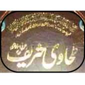 Tahavi Shareef (Part 1) icon