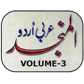 Al-Munjid(Arabic-Urdu Vol-3) icon