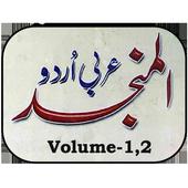 Al-Munjid(Arabic-Urdu Vol-1,2) icon