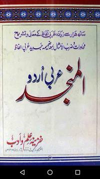 Al-Munjid(Arabic-Urdu Vol-1,2) poster