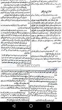Al-Munjid(Arabic-Urdu Vol-1,2) apk screenshot
