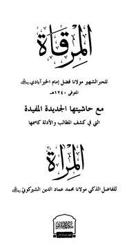 Al Mirqat apk screenshot