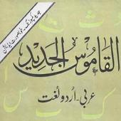 Al Qamos Ul Jadeed Arabic-Urdu icon