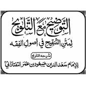 AL TAOZEEH WAT TALWEEH icon