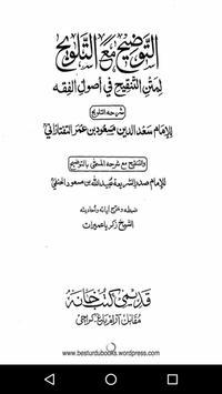AL TAOZEEH WAT TALWEEH poster