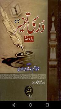 Darsi Tafseer Para Amm poster