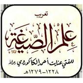 Ilm us Segha icon