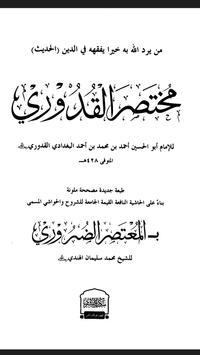 Mukhtasar Al-Quduri apk screenshot
